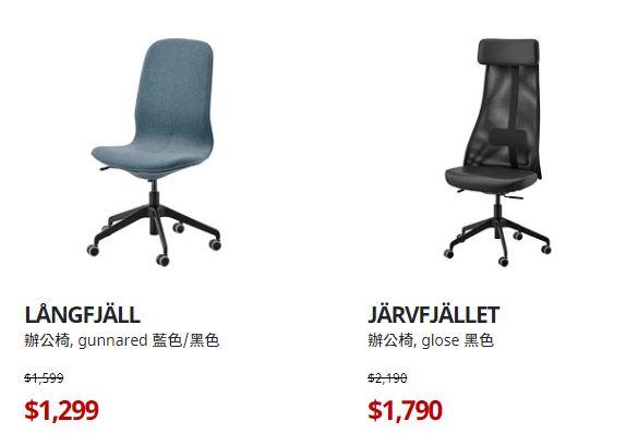 ikea辦公椅